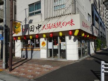 串カツ田中 鶯谷店の画像1