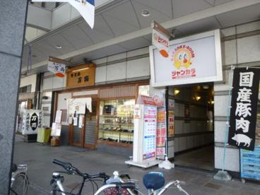 ジャンボカラオケ広場JR吹田店の画像1