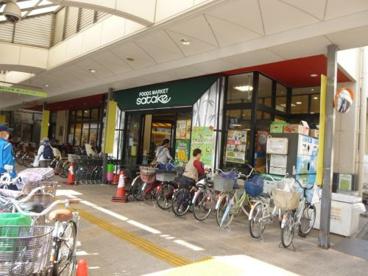 Foods Market SATAKE 朝日町本店の画像1