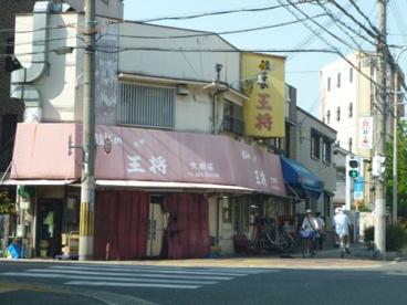 餃子の王将 吹田店の画像1