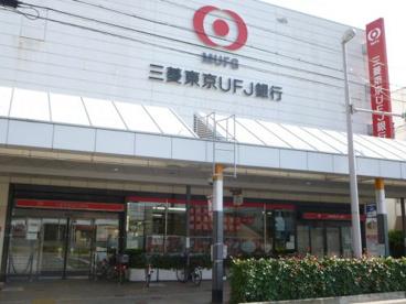 三菱UFJ銀行 吹田支店の画像1
