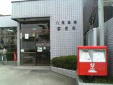 八尾高美郵便局