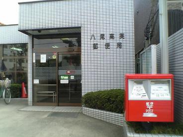八尾高美郵便局の画像1