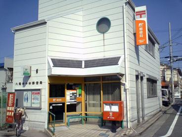 八尾木の本郵便局の画像1
