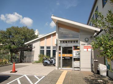 八尾亀井郵便局の画像1