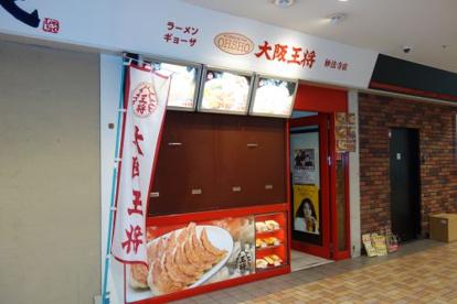 大阪王将妙法寺店の画像1