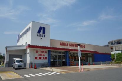 アルカドラッグ多井畑店の画像1