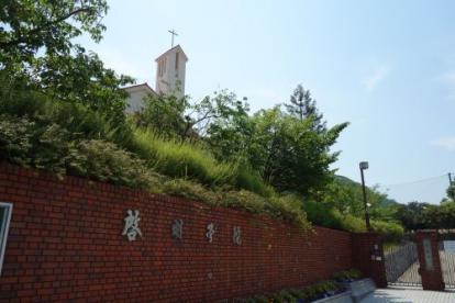 啓明学院中学校・高等学校の画像1
