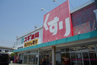 スギ薬局須磨北店の画像1