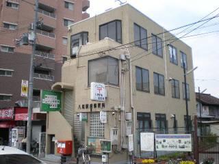 八尾駅前郵便局の画像1