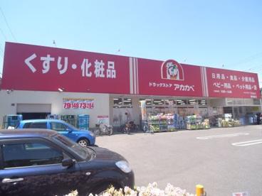 アカカベ野崎店の画像1