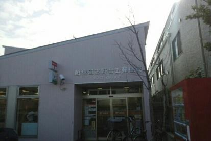 船橋習志野台五郵便局の画像1