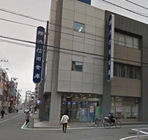横浜信用金庫 大口支店の画像1