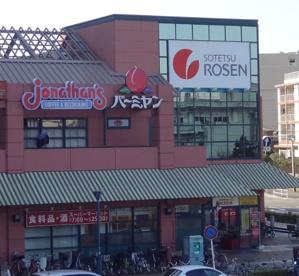バーミヤン 新子安店の画像1