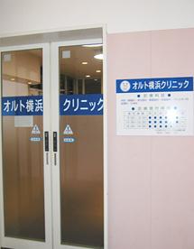 オルト横浜クリニックの画像1
