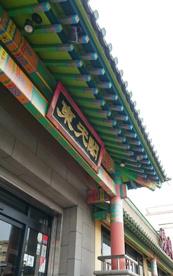 東天閣子安店の画像1