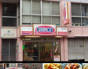 オリジン弁当大口店の画像1