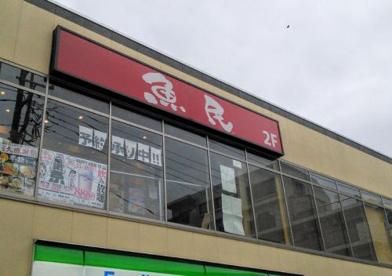 魚民 大口東口駅前店の画像1