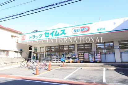 ドラッグセイムス東和店の画像1