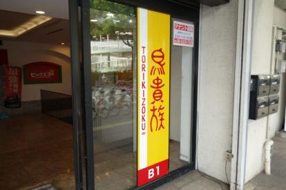 鳥貴族兵庫駅前店の画像1