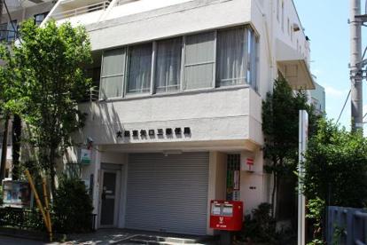 大田東矢口三郵便局の画像1