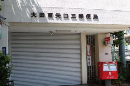 大田東矢口三郵便局の画像2