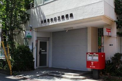 大田東矢口三郵便局の画像3