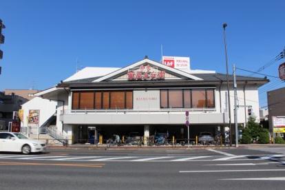華屋与兵衛 多摩川大橋店の画像1