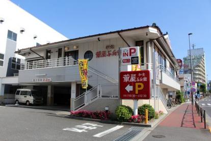 華屋与兵衛 多摩川大橋店の画像2