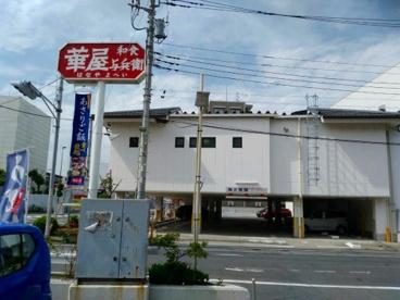 華屋与兵衛 多摩川大橋店の画像4