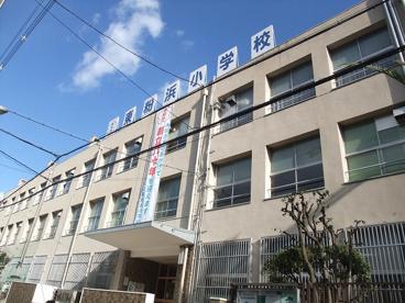 大阪市立 東粉浜小学校の画像1