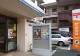 横浜鳥山郵便局