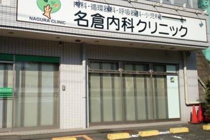 名倉内科クリニックの画像1