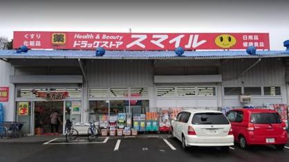 ドラッグストアスマイル 新横浜店の画像1