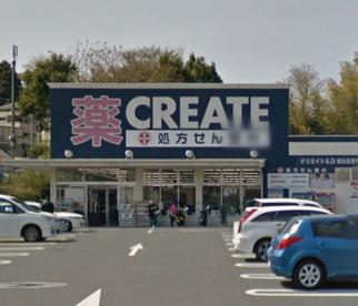 クリエイトS・D 横浜西菅田店の画像1
