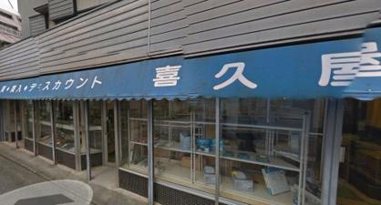 喜久屋ディスカウントショップの画像1