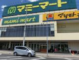 マミーマート飯山満駅前店