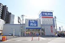 洋服の青山 鳩ヶ谷駅前店