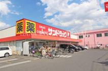 サンドラッグ東川口店