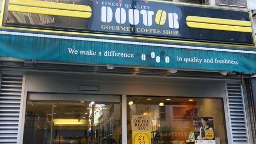 ドトールコーヒーショップ御徒町南口店の画像