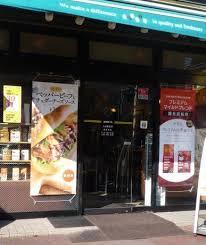 ドトールコーヒーショップ入谷駅前店の画像5
