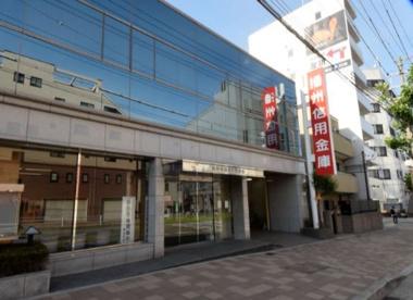播州信用金庫 灘支店の画像1