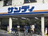 サンディ塚本店