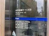 (株)みずほ銀行 十三支店