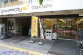 グルメシティ 新大阪店