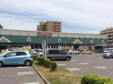 マルエツ東習志野店の画像1