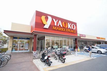 ヤオコー船橋三山店の画像1
