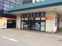 文教堂書店東習志野店