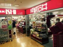 成城石井 ラスカ熱海店