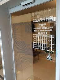 武田内科医院の画像1